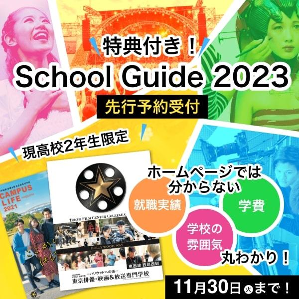 School Guide 2023 先行予約受付